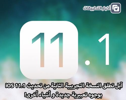 آبل تطلق النسخة التجريبية الثانية من تحديث iOS 11.1 بوجوه تعبيرية جديدة و أشياء أخرى!