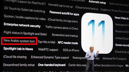 صورة مشكلة الخط العربي في تحديث iOS 11 ، ولماذا الجميع يريد الخط القديم ؟!