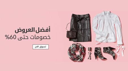 عروض تخفيضية مميزة على أفضل المتاجر العربية !