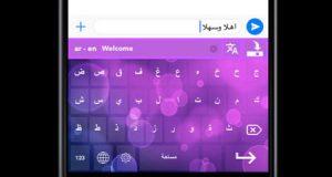 تطبيق مترجم الكيبورد - لوحة مفاتيح مميزة للترجمة الفورية من العربية إلى العديد من اللغات!
