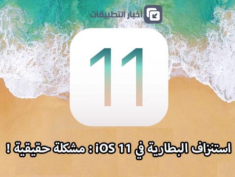 استنزاف البطارية في iOS 11 : مشكلة حقيقية !