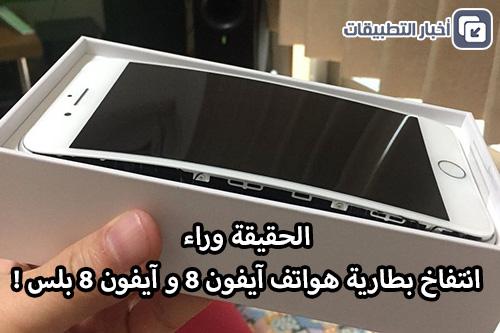 الحقيقة وراء انتفاخ بطارية هواتف آيفون 8 و آيفون 8 بلس !