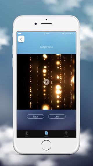 تطبيق حفظ و ادارة ملفات الفيديو لتنزيل وإدارة الفيديو من الشبكات السحابية