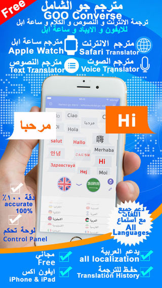 أفضل برنامج للترجمة بدقة مع دعم أكثر 60 لغة عالمية باحترافية