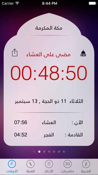 تطبيق مؤذن السعودية لمعرفة أوقات الصلاة وأقرب المساجد في السعودية !