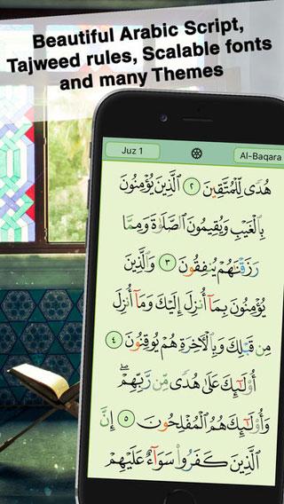 تطبيق Quran Majeed - القرآن المجيد لجميع المسلمين