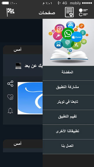 تطبيق صفحات - جميع الأخبار والتطبيقات والألعاب المختلفة بين يديك !