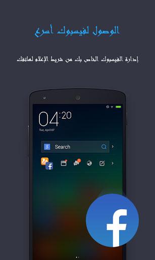 تطبيق UC Browser متصفح ذكي وسريع