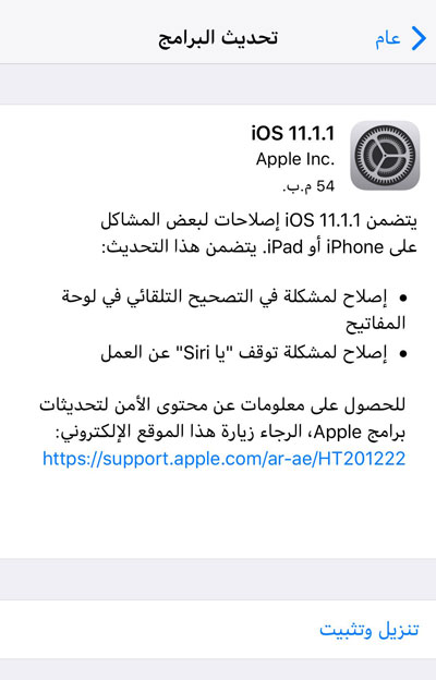 آبل تطلق تحديث iOS 11.1.1 لتصليح مشاكل التحديث الاخير !