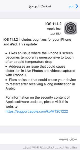 آبل تطلق تحديث iOS 11.1.2 لتصليح مشاكل وجهها بالذات المستخدمين العرب !