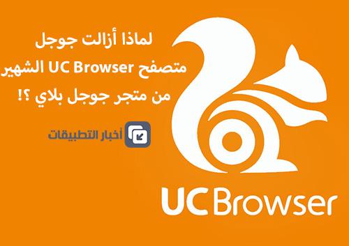 لماذا أزالت جوجل متصفح UC Browser الشهير من متجر جوجل بلاي ؟!