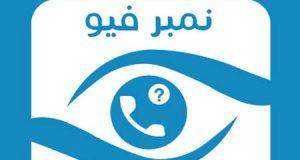 تطبيق نمبر فيو - دليلك الهاتفي ومعرفة أصحاب الأرقام المجهولة