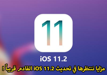 مزايا ننتظرها في تحديث iOS 11.2 القادم قريباً !