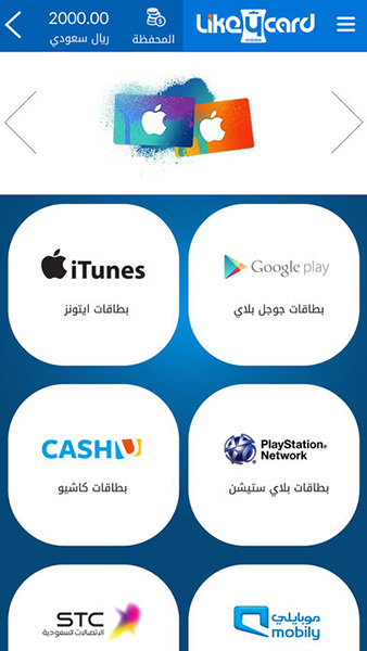 عرض - تطبيق لايك كارد لبيع البطاقات الإلكترونية بجميع أنواعها : آيتونز ، جوجل بلاي ، بطاقات الشحن و غيرها !