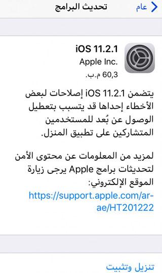 آبل تقوم بإطلاق التحديث iOS 11.2.1 لإصلاح مشكلة خفيفة