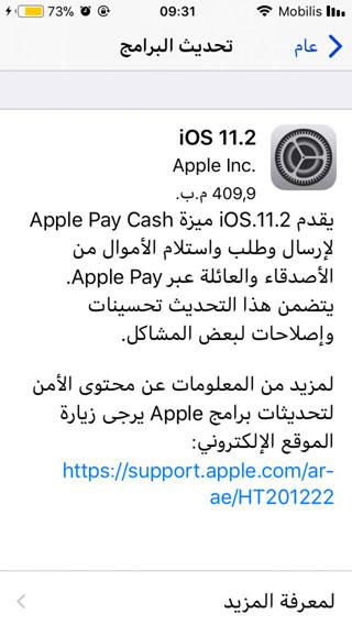 آبل تقوم بإطلاق التحديث iOS 11.2 - لإصلاح الكثير من المشاكل