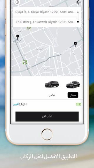 تطبيق Dream Taxi - دريم تاكسي لخدمة نقل الركاب بأفضل المزايا