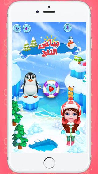لعبة بياض الثلج - العاب بنات اطفال لكثير من المتعة والتسلية