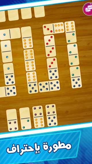 لعبة دومينو المميزة والرائعة مع نسخ متعددة والكثير من التحديات