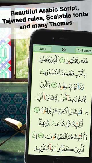 تطبيق Quran Majeed Pro العالمي للقرآن الكريم