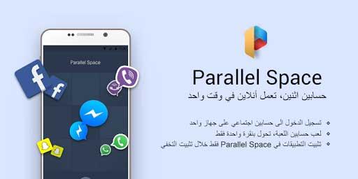 تطبيق Parallel Space لتكرار الحسابات في جهاز واحد