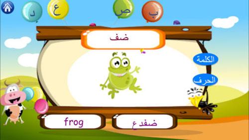 تطبيق اقرأ مع مومو للأيفون لتعليم الأطفال الكلمات
