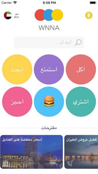 تطبيق WNNA - المساعد الرقمي يطلق عملته الرقمية (5 عملات هدية)