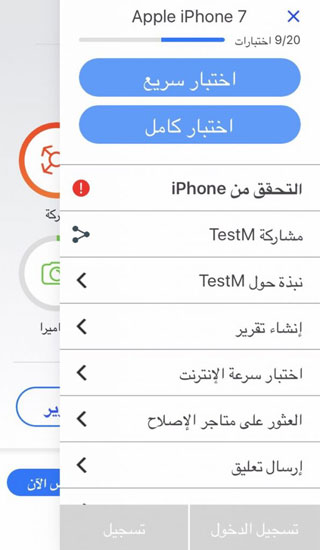 تطبيق TestM لفحص الأجهزة لمعرفة 3-1.jpg