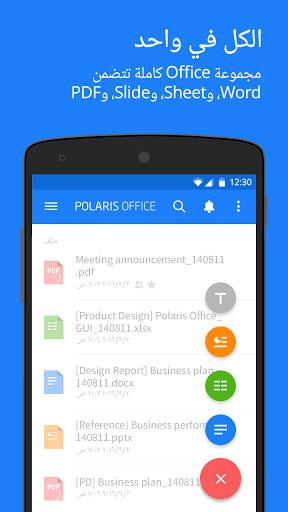 تطبيق Polaris Office + PDF Editor لتشغيل ملفات أوفيس وPDF وتحريرها