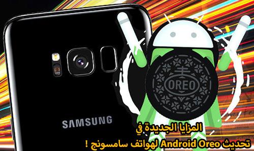 المزايا الجديدة في تحديث Android Oreo لهواتف سامسونج !