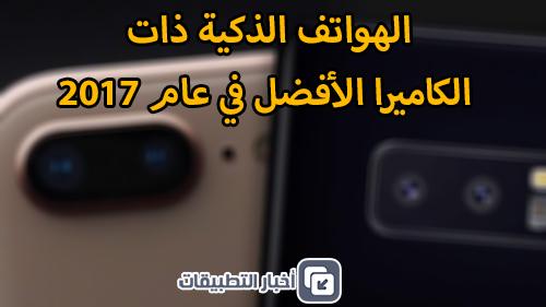 الهواتف الذكية ذات الكاميرا الأفضل في عام 2017
