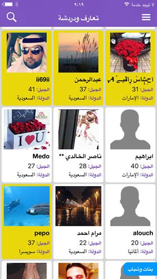 تطبيق دردشاتي - للتعارف والدردشة الشهير باللغة العربية