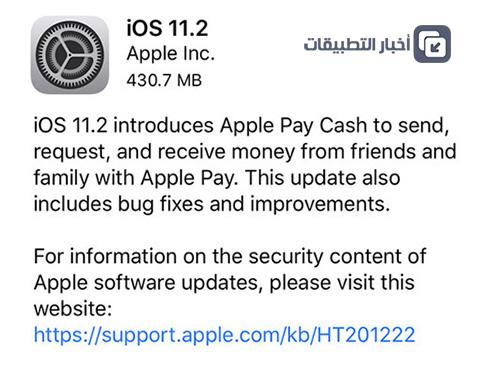 آبل أطلقت تحديث iOS 11.2 بشكل عاجل