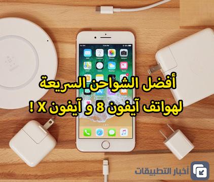 أفضل الشواحن السريعة لهواتف آيفون 8 و آيفون X !