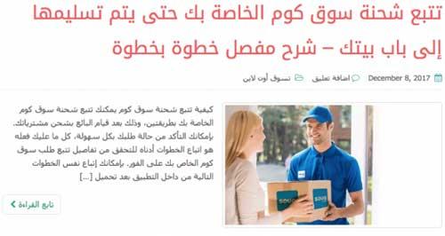 موقع كوبون - أفضل موقع للحصول على الخصومات وكوبونات المتاجر العربية