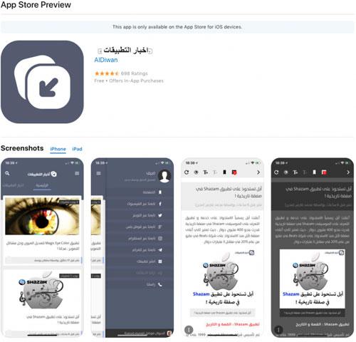 آبل تقوم بإعادة تصميم واجهة متجر التطبيقات على الويب !