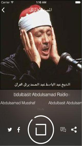 تطبيق إذاعات القرآن - أشهر القراء - البث المباشر