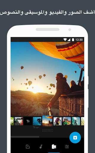 تطبيق Quik لتحرير مقاطع الفيديو مع مزايا كثيرة