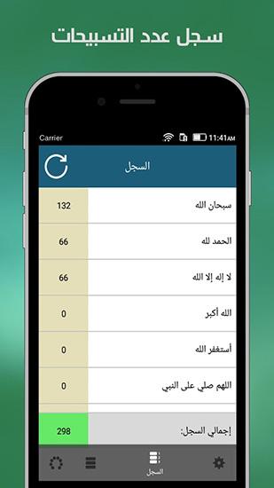 تطبيق السبحة (الإصدار المطور): تطبيق مميز للتسبيح و الذكر - للآيفون و الأندرويد!