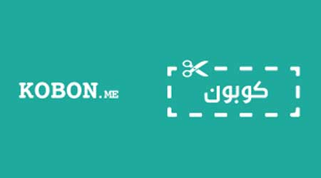 Photo of تعرفوا على موقع كوبون الرائع – أفضل موقع للحصول على الخصومات وكوبونات المتاجر العربية