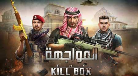 النسخة العربية من اللعبة العالمية لعبة المواجهة (The KillBox) منافسه حماسية و رائعة