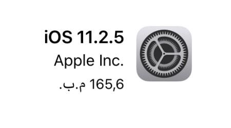 آبل تطلق تحديث iOS 11.2.5 - إصلاحات أمنية مهمة