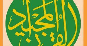 تطبيق Quran Majeed - القرآن الكريم بترجمته وتفسيره