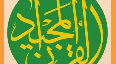 Photo of تطبيق Quran Majeed – القرآن الكريم والتفسير بدعم العديد من اللغات، رائع ومفيد للجميع !