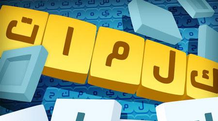 كلمات كراش - لعبة تسلية وتحدي لكل محبي الألعاب الثقافية، رائعة جدا للجميع ومجانية !