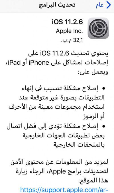 آبل تطلق تحديث iOS 11.2.6 – إصلاحات مهمة للنظام !