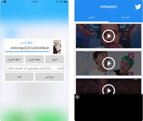 تطبيق تحميل فيديو تويتر وحفظه على هاتفك بكل سهولة مطلوب بكثرة