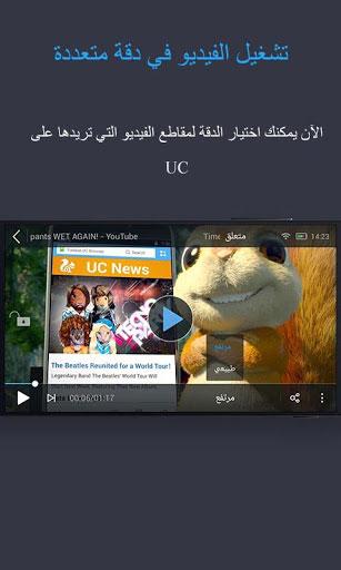 متصفح UC Browser بتحديث يجعله أسرع وأفضل