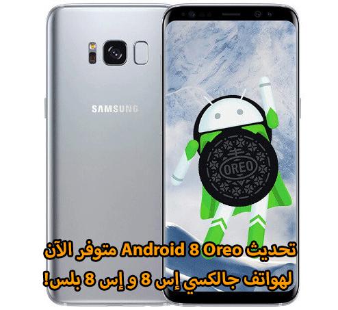 تحديث Android 8 Oreo متوفر الآن لهواتف جالكسي إس 8 و إس 8 بلس!