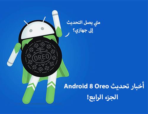 أخبار تحديث Android 8 Oreo : الجزء الرابع!
